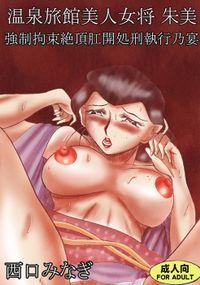 温泉旅館美人女将 朱美 強制拘束絶頂肛開処刑執行乃宴