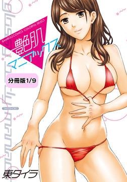 艶肌マニアックス 【分冊版 1/9】-電子書籍