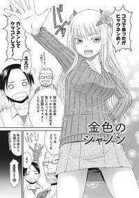 桃乳と桃尻 【分冊版 6/9】