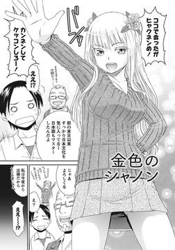 桃乳と桃尻 【分冊版 6/9】-電子書籍