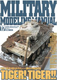 MILITARY MODELING MANUAL Vol.17