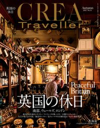 CREA Traveller 2017 Autumn NO.51