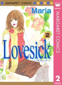 Lovesick―ラブシック― 2
