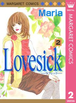 Lovesick―ラブシック― 2-電子書籍