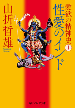 愛欲の精神史1 性愛のインド-電子書籍