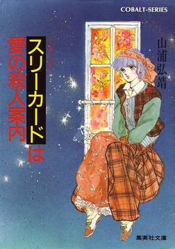 【シリーズ】スリーカードは愛の殺人案内-電子書籍