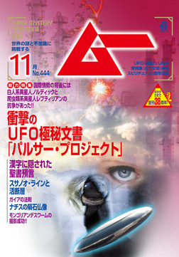 ムー2017年11月号-電子書籍