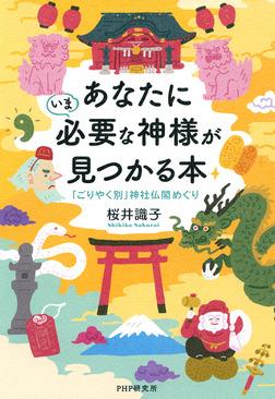 あなたにいま必要な神様が見つかる本 「ごりやく別」神社仏閣めぐり-電子書籍