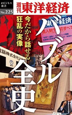 バブル全史―週刊東洋経済eビジネス新書No.225-電子書籍