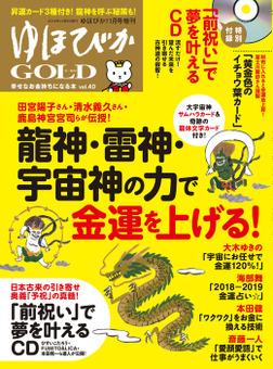 ゆほびかGOLD vol.40 幸せなお金持ちになる本 (ゆほびか2018年11月号増刊)-電子書籍