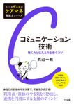 だいじをギュッと! ケアマネ実践力シリーズ(中央法規出版)