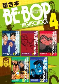BE-BOP-HIGHSCHOOL 超合本版(4)