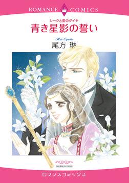 シークと愛のダイヤ 青き星影の誓い-電子書籍