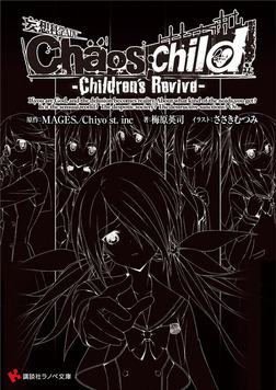 Chaos;Child -Children's Revive--電子書籍