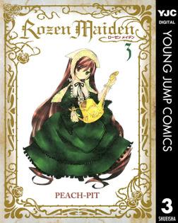 Rozen Maiden 3-電子書籍