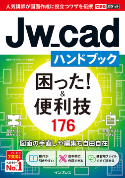 できるポケット Jw_cadハンドブック 困った!&便利技 176-電子書籍