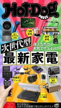 Hot-Dog PRESS (ホットドッグプレス) no.259 次世代型最新家電