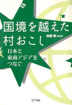 国境を越えた村おこし : 日本と東南アジアをつなぐ-電子書籍