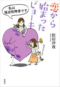 恋から始まったビョーキ―私は強迫性障害です―-電子書籍