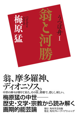 うつぼ舟I 翁と河勝-電子書籍