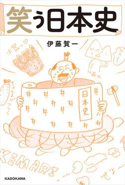 笑う日本史-電子書籍