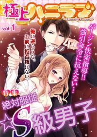 極上ハニラブ vol.1【絶対服従☆S級男子】