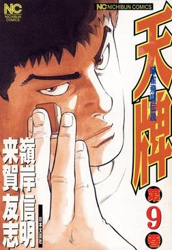 天牌 9-電子書籍