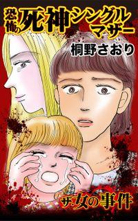 恐怖の死神シングルマザー/ザ・女の事件Vol.2