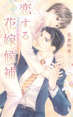 恋する花嫁候補-電子書籍