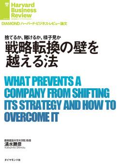 戦略転換の壁を越える法-電子書籍