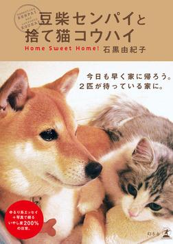 豆柴センパイと捨て猫コウハイ-電子書籍