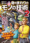 雑学科学読本 身のまわりのモノの技術vol.2