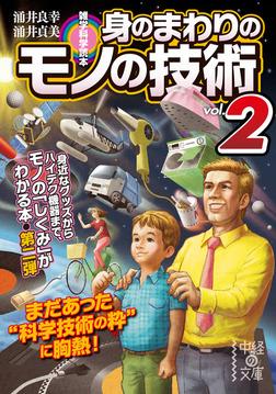 雑学科学読本 身のまわりのモノの技術vol.2-電子書籍