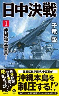 日中決戦(1)沖縄独立宣言!