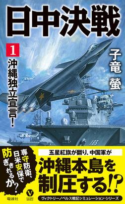 日中決戦(1)沖縄独立宣言!-電子書籍