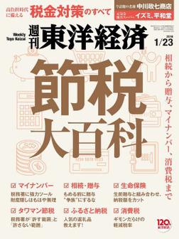 週刊東洋経済 2016年1月23日号-電子書籍