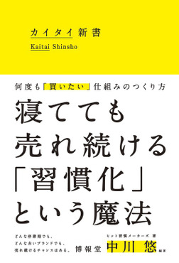 カイタイ新書 何度も「買いたい」仕組みのつくり方-電子書籍