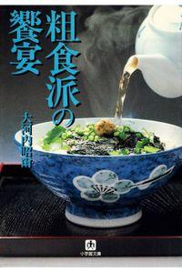 粗食派の饗宴(小学館文庫)