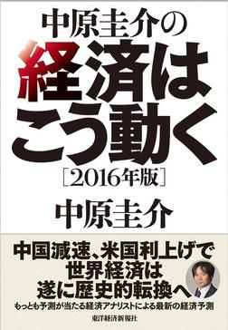 中原圭介の経済はこう動く〔2016年版〕-電子書籍