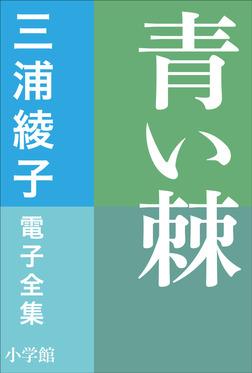 三浦綾子 電子全集 青い棘-電子書籍