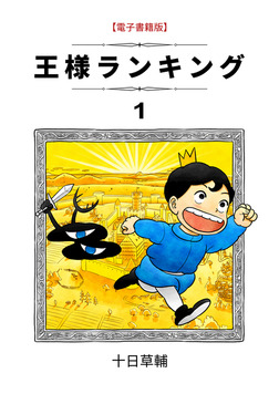 王様ランキング 1-電子書籍