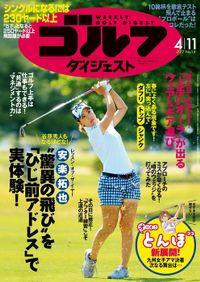 週刊ゴルフダイジェスト 2017/4/11号