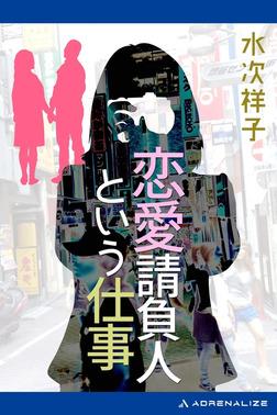 恋愛請負人という仕事-電子書籍