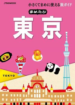 まめたび東京(2017年版)-電子書籍