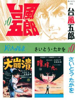 台風五郎 10巻-電子書籍