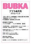 BUBKA コラムパック 2020年4月号