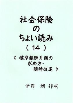 社会保険のちょい読み(14)~標準報酬月額の求め方・随時改定~-電子書籍