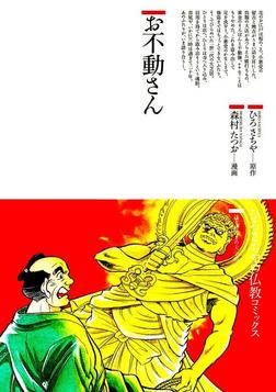 お不動さん-電子書籍
