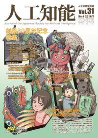 人工知能 Vol 31 No.4(2016年7月号)