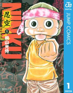 NINKU―忍空― 1-電子書籍